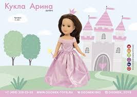 Завод <b>Огонек</b>, российские детские игрушки оптом от ...