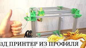 САМОДЕЛЬНЫЙ 3Д ПРИНТЕР СУПЕР ПРОЕКТ! <b>3d</b> printer DIY V ...