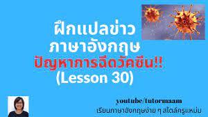 ฝึกแปลข่าวภาษาอังกฤษ (Lesson 30)_ปัญหาในการฉีดวัคซีนไวรัสโคโรน่า - YouTube