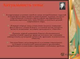 Презентация на тему Презентация кандидатской диссертации  3 Актуальность темы