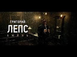 <b>Григорий Лепс</b> - Выбрось из головы (<b>Гангстер</b> №1) - YouTube
