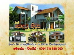 Small Picture Vajira House builds duty free luxury houses from Jaffna to