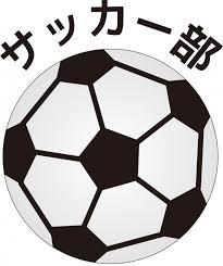 サッカー部のワンポイント 無料イラスト素材素材ラボ