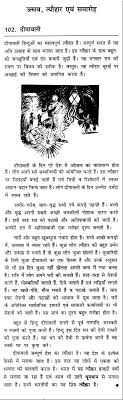 excellent ideas for creating diwali essay diwali also called festival of lights which brings the season of winter joys happiness purchasings gifts and a lot of new events and festivals like