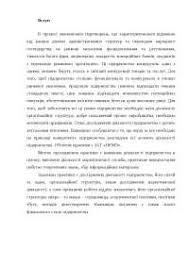 Отчет по практике контрольная по менеджменту скачать бесплатно  Діяльність відділу маркетингу на машинобудівному заводі отчет по практике 2011 по маркетингу на украинском языке скачать