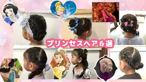 簡単ヘアアレンジ プリンセスヘア 6選 白雪姫 シンデレラ