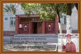 Белгород Днестровское медицинское училище БГМУ Вузы Одесской  Белгород Днестровское медицинское училище БГМУ