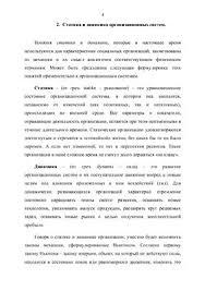 Реферат Принципы организации ru Реферат Принципы динамической и статической организации