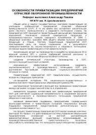 Приватизация и аренда на Украине реферат по экономике скачать  Особенности приватизации предприятий отраслей оборонной промышленности реферат по экономике скачать бесплатно группа ФПГ акция акционер общество