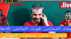 عماد النحاس فوت الماتش للاهلي !! - YouTube