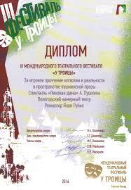 Камерный Драматический Театр г Вологда  диплом