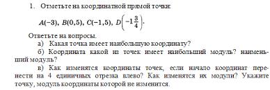 Домашняя контрольная работа № Отметьте на координатной прямой  Домашняя контрольная работа № 1 1 Отметьте на координатной прямой точки Мордкович математика 6 класс