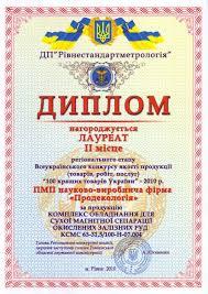 Достижения Достижения научно производственной фирмы Продэкология  2008