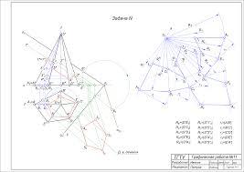 Графическая работа Начертательная геометрия ngeo f ru Графическая работа 12
