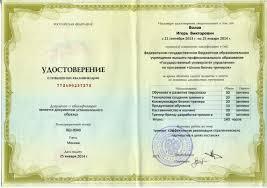 Дипломы сертификаты Персональный сайт бизнес тренера Игоря Волова Высшая школа бизнеса Государственного Университета Управления школа Бизнес Тренеров