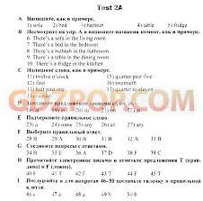 ➄ ГДЗ решебник тесты по английскому языку класс spotlight  2a
