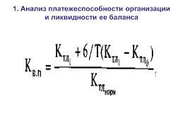 Презентация Анализ платежеспособности организации ликвидности ее  Презентация Анализ платежеспособности организации ликвидности ее баланса и финансовой устойчивости