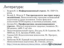 Презентация на тему Предэкзаменационный психологический стресс у  21 Литература 1