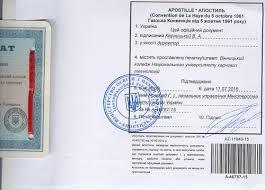 Сделать апостиль в Днепропетровске Апостиль на документы справку  Апостиль на Аттестат Апостиль на Аттестат
