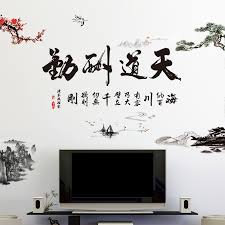 office wall stickers. Wall Stickers Chinese Style Ink Painting Living Room Study Office Decoration Text Poetry M