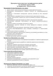 Примерные темы дипломных работ для студентов группы ЭУП Темы дипломных работ в ИППС ГУ ВШЭ