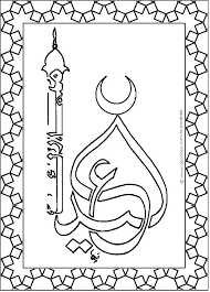 Islamic Coloring Pages Printable Calligraphy Chronicles Network