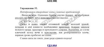 ГДЗ Решебник по Русскому языку класс Тростенцова Ладыженская Дейкина