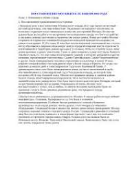 Восстановление Москвы после пожара года реферат по  Восстановление Москвы после пожара 1812 года реферат по москвоведению скачать бесплатно стены башни Боровицкий Неглинная площадь