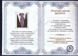 Диплом Лучшего в мире папы  175559