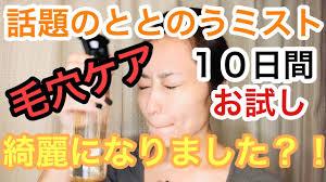 毛穴ケア】ととのうミスト 10日間使ってみた結果!! - YouTube