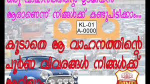 how to check kerala vehicle informations