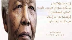 أشهر أقوال و حكم نيلسون مانديلا ( 1918 - 2013 ) Nelson Rolihlahla Mandela -  YouTube