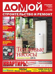 Домой. Строительство и ремонт. Краснодар № 70 (от 17 августа ...