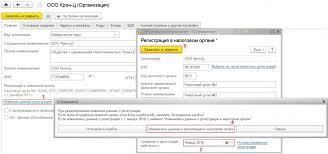 Страховые взносы Смена регистрации в налоговом органе