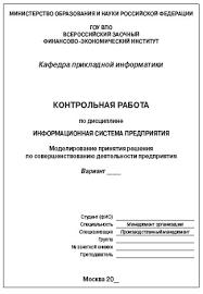 Информационная система предприятия и Информационные ресурсы и  Информационная система предприятия контрольная работа на заказ ВЗФЭИ