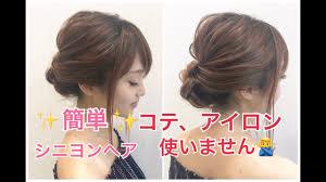 5分アレンジ結婚式の髪型マナー かんたんシニヨン編 Hapico