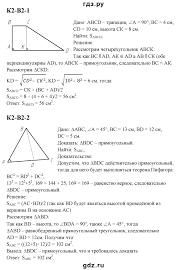 ГДЗ контрольная работа К геометрия класс дидактические  ГДЗ по геометрии 8 класс Б Г Зив дидактические материалы контрольная работа К