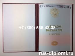 Купить диплом бакалавра с отличием с года в Москве Диплом бакалавра с отличием