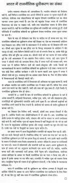 hindi essay on the danger of political polarisation in