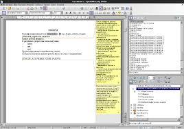 Оформляем диплом курсовой в openoffice Кафедра інформаційних та  Плюс к каждому разделу я добавил примечания это выдержки из СОККР чтобы сразу можно было видеть о чем надо писать в том или ином разделе и как это должно