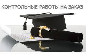 Контрольные работы для студентов Севастополь №  Контрольные работы для студентов фото Реклама Севастополя