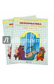 Книга Информатика класс Учебник В х частях ФГОС  Информатика 3 класс Учебник В 2 х частях