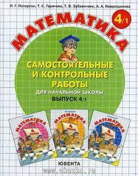 Петерсон Самостоятельные и контрольные работы по математике для  Петерсон Самостоятельные и контрольные работы по математике для 4 класса Выпуск 4 варианты