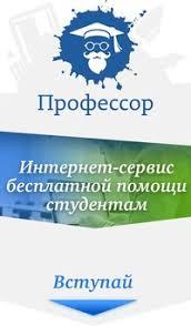 Бесплатная помощь студентам курсовые рефераты ВКонтакте Бесплатная помощь студентам курсовые рефераты