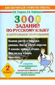 Книга заданий по русскому языку Контрольное списывание  Узорова Нефедова 3000 заданий по русскому языку Контрольное списывание 2 класс обложка