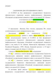 Заключение диссертационного совета  проект заключения Российский государственный университет