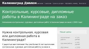 welcome to diplofix ru Заказать купить контрольную курсовую  Нужна контрольная курсовая или дипломная работа в Калининграде С