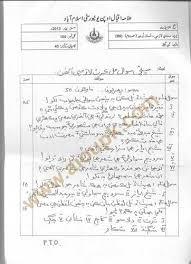 allama iqbal essay in sindhi language speech annotated  allama iqbal essay in sindhi language sentences