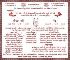 sle hindu wedding invitation cards in hindi wedding hindu wedding card matter in hindi for daughter