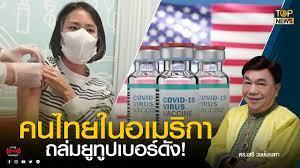 คนไทยในอเมริกา ถล่ม ยูทูปเบอร์ดัง บินฉีดวัคซีน กลัวฉุดกระแสเกลียดคนเอเชีย    เรื่องลับมาก